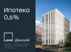 ЖК «Level Донской». Скидки до 3,8 млн ₽ до 31.05 Ипотека 0,6% первый год